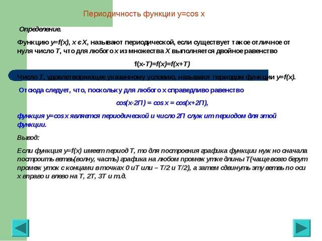 Периодичность функции y=cos x Определение. Функцию y=f(x), x є X, называют пе...