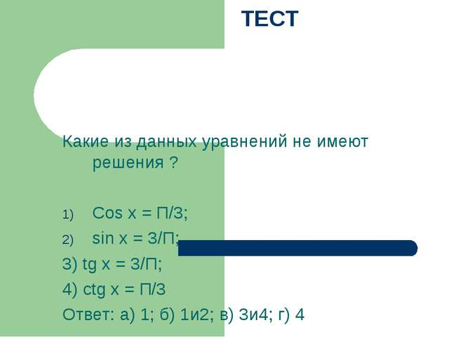 ТЕСТ Какие из данных уравнений не имеют решения ? Cos x = П/3; sin x = 3/П;...