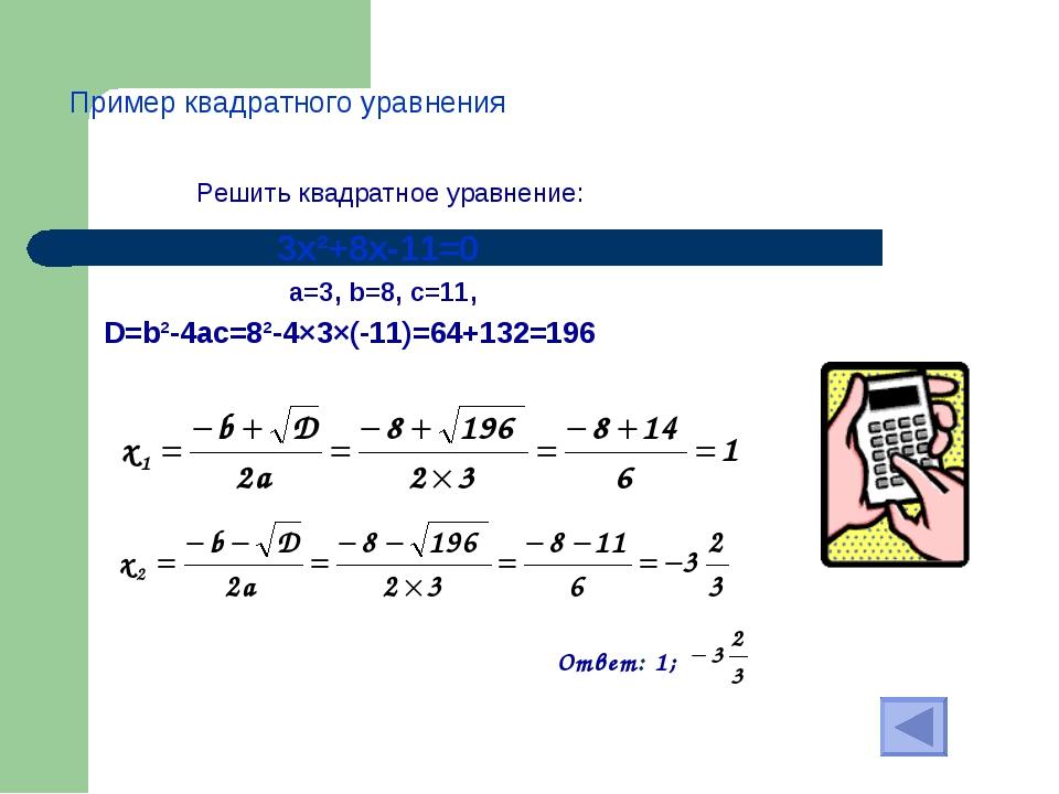 Пример квадратного уравнения Решить квадратное уравнение: 3x²+8x11=0 a=3, b=...