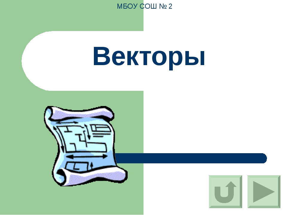 Векторы МБОУ СОШ № 2