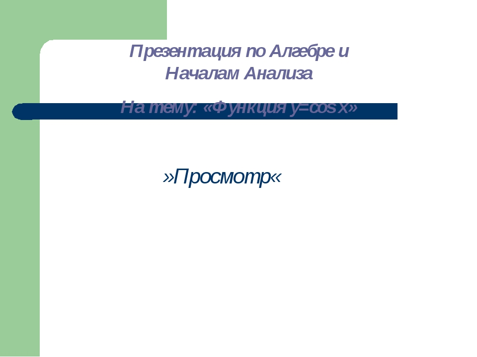 Презентация по Алгебре и Началам Анализа На тему: «Функция y=cos x» »Просмотр«