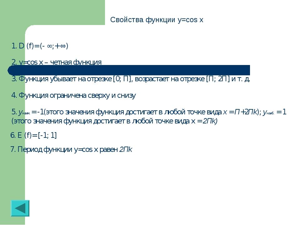 Свойства функции y=cos x 1. D (f)= (- ∞;+ ∞) 2. y=cos x – четная функция 3. Ф...