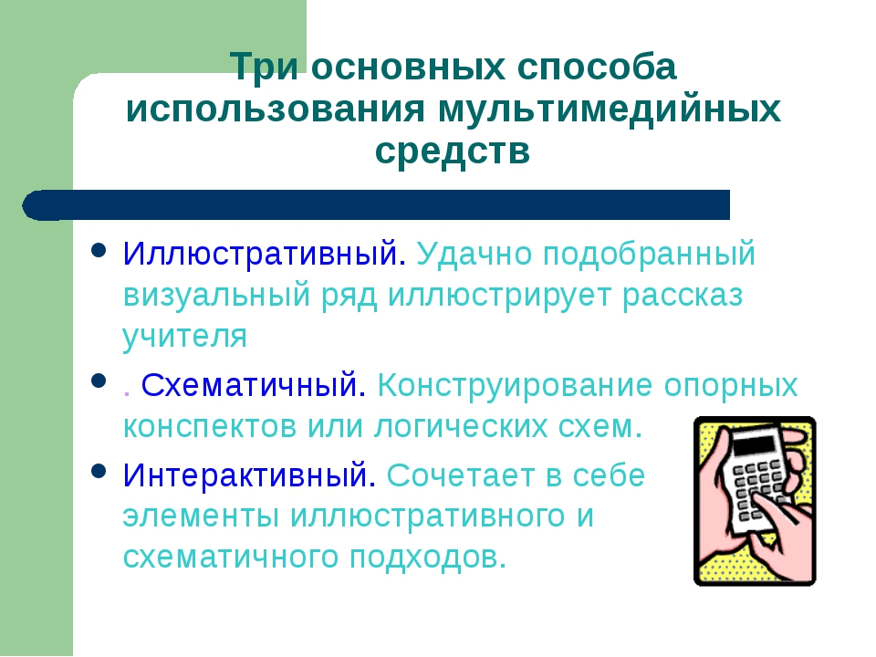 Три основных способа использования мультимедийных средств Иллюстративный. Уда...