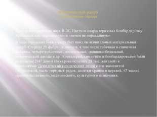 Материальный ущерб Уничтожение города Доктор исторических наук В.Ж.Цветков