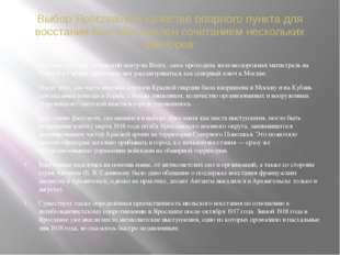 Выбор Ярославля в качестве опорного пункта для восстания был обусловлен сочет