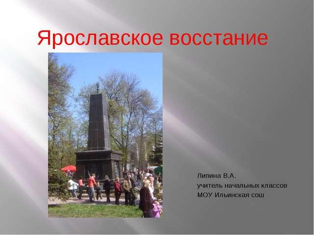 Ярославское восстание Липина В.А. учитель начальных классов МОУ Ильинская сош