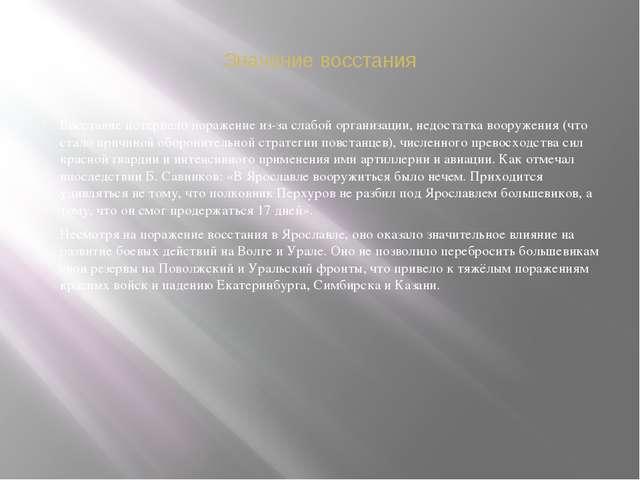 Значение восстания Восстание потерпело поражение из-за слабой организации, н...