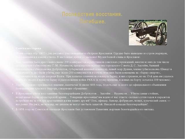 Последствия восстания. Погибшие. Советская сторона 76-мм пушка обр. 1902г.,(...