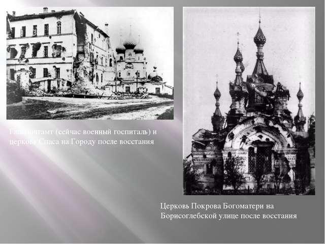 Главпочтамт (сейчас военный госпиталь) и церковь Спаса на Городу после восста...