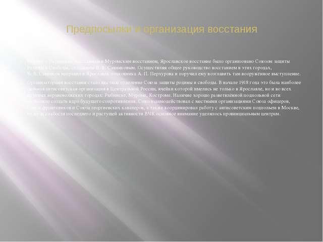 Предпосылки и организация восстания Наряду сРыбинским восстаниемиМуромски...