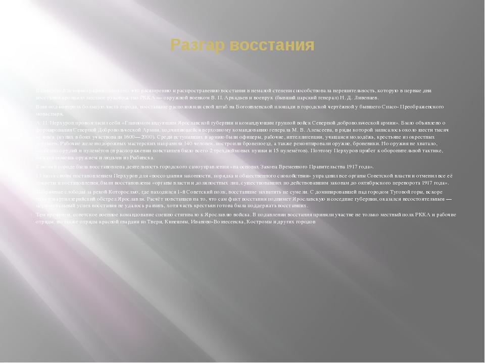 Разгар восстания В советской историографии отмечено, что расширению и распро...