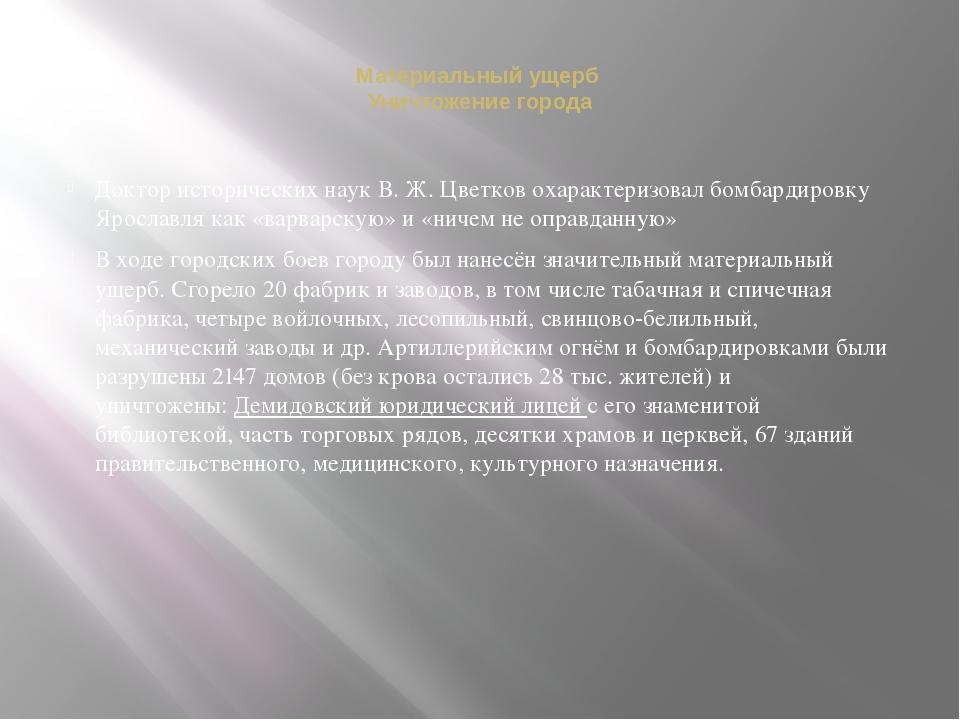 Материальный ущерб Уничтожение города Доктор исторических наук В.Ж.Цветков...