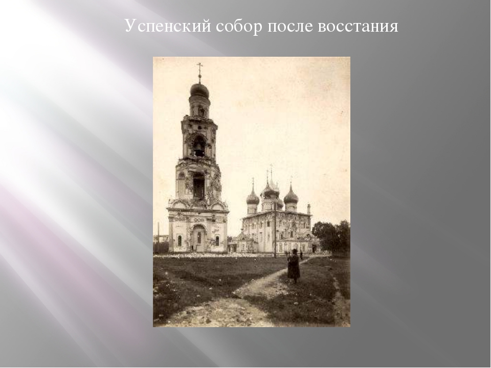 Успенский собор после восстания