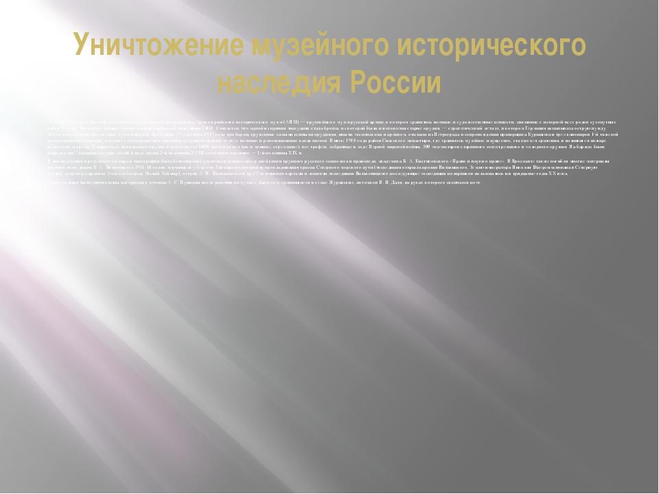 Уничтожение музейного исторического наследия России Летом 1918 года в Ярослав...