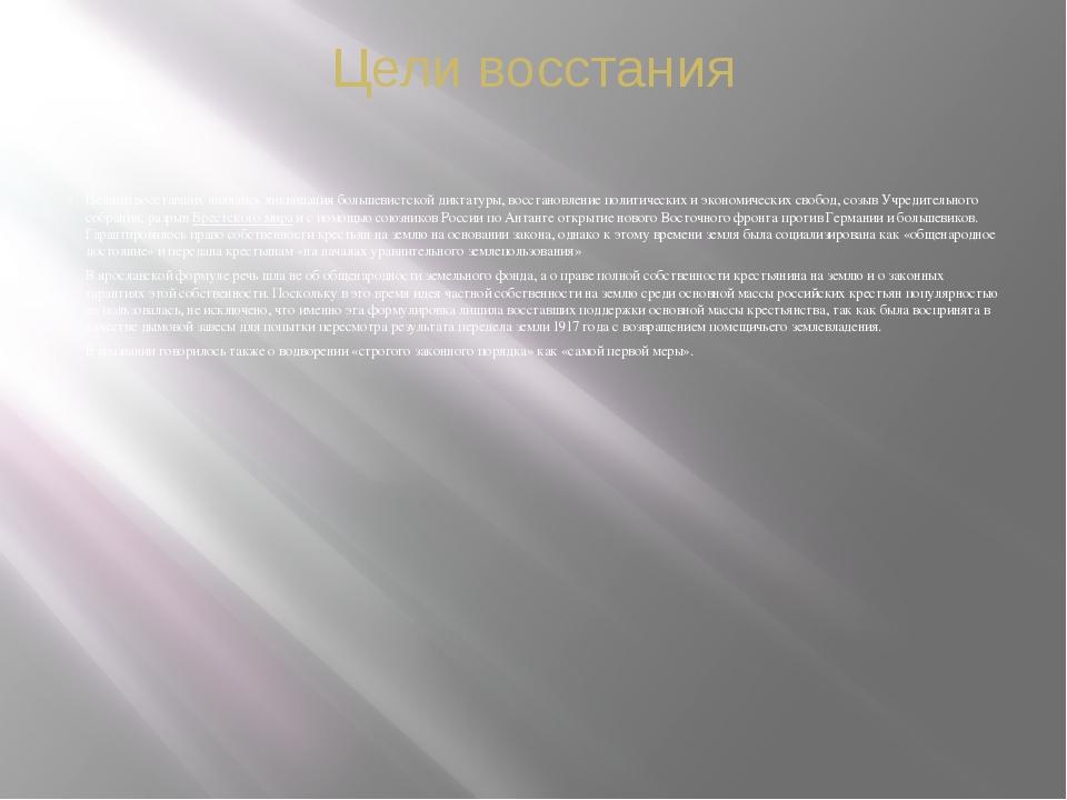 Цели восстания Целями восставших являлись ликвидация большевистской диктатуры...