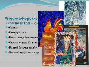 Римский-Корсаков - «композитор – сказочник» «Садко» «Снегурочка» «Ночь перед