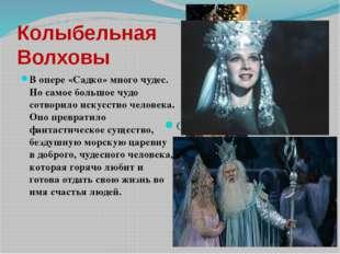 Колыбельная Волховы В опере «Садко» много чудес. Но самое большое чудо сотвор