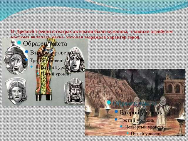 В Древней Греции в театрах актерами были мужчины, главным атрибутом костюма...
