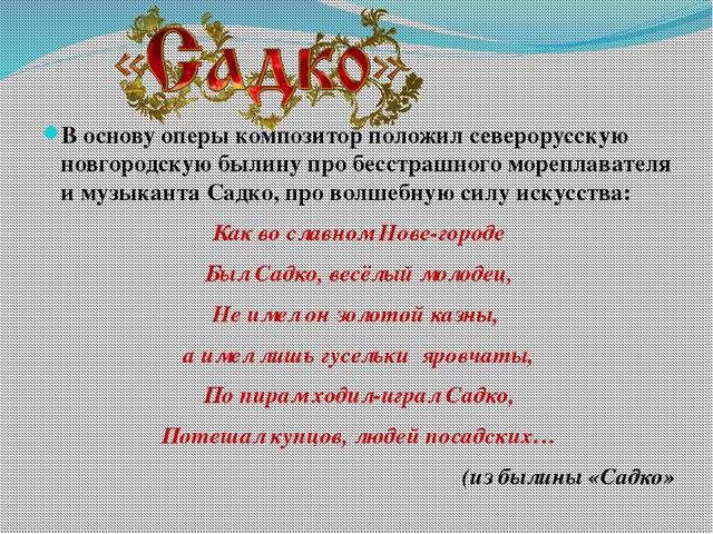 В основу оперы композитор положил северорусскую новгородскую былину про бесс...