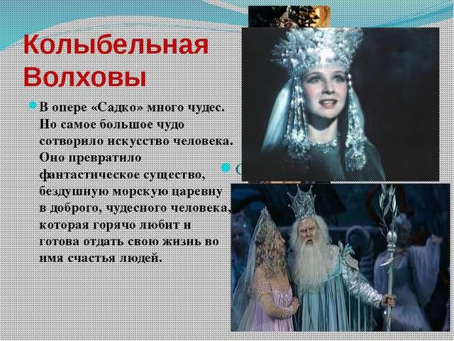 Колыбельная Волховы В опере «Садко» много чудес. Но самое большое чудо сотвор...
