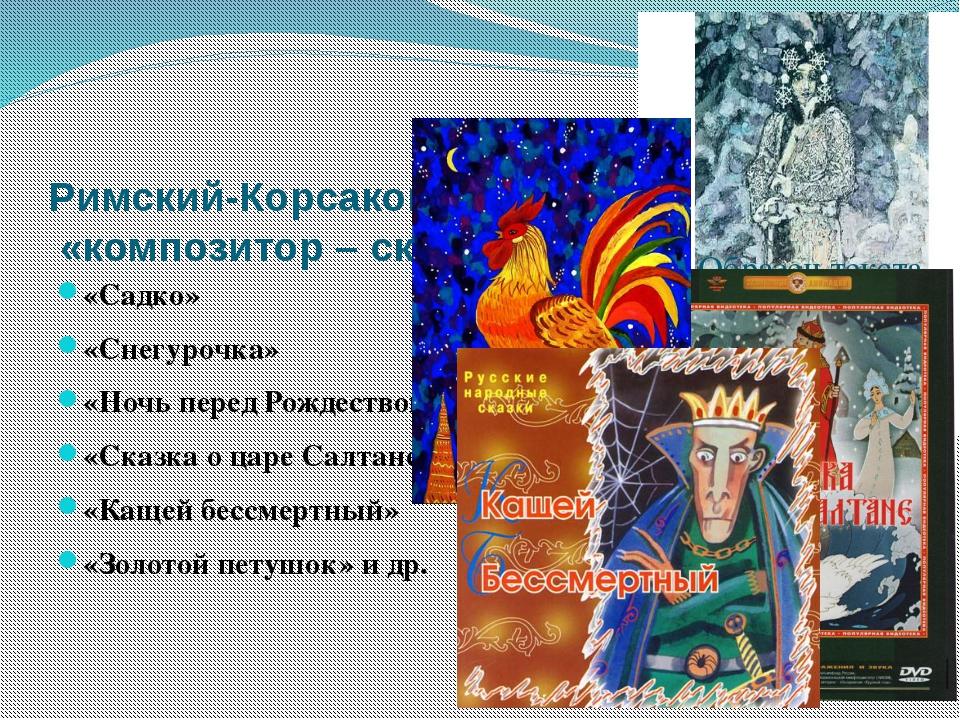 Римский-Корсаков - «композитор – сказочник» «Садко» «Снегурочка» «Ночь перед...