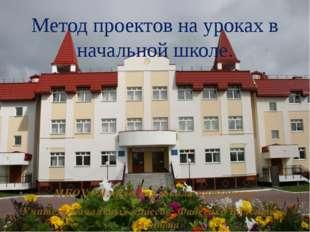 Метод проектов на уроках в начальной школе. МБОУ «Ямальская школа-интернат» У