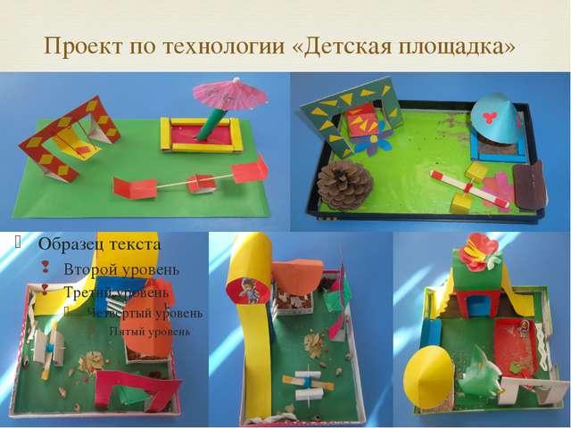 Проект по технологии «Детская площадка» 