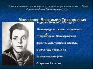 Хочется вспомнить о подвиге простого русского матроса – самого юного Героя С