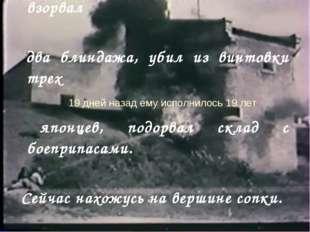 « Я краснофлотец-комсомолец, взорвал два блиндажа, убил из винтовки трех япо