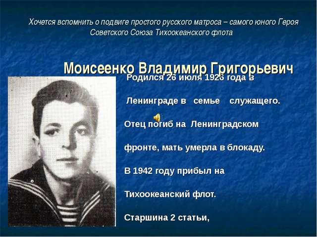 Хочется вспомнить о подвиге простого русского матроса – самого юного Героя С...