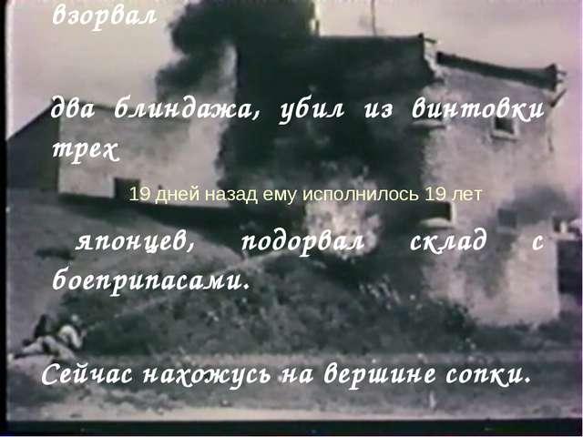 « Я краснофлотец-комсомолец, взорвал два блиндажа, убил из винтовки трех япо...
