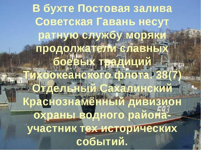 В бухте Постовая залива Советская Гавань несут ратную службу моряки продолжат...