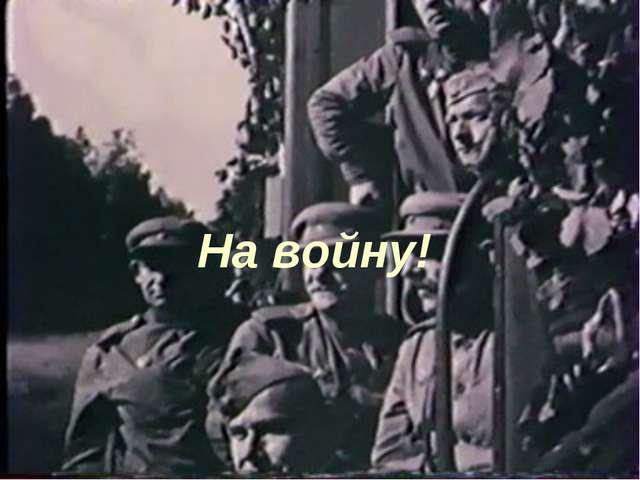 На войну!