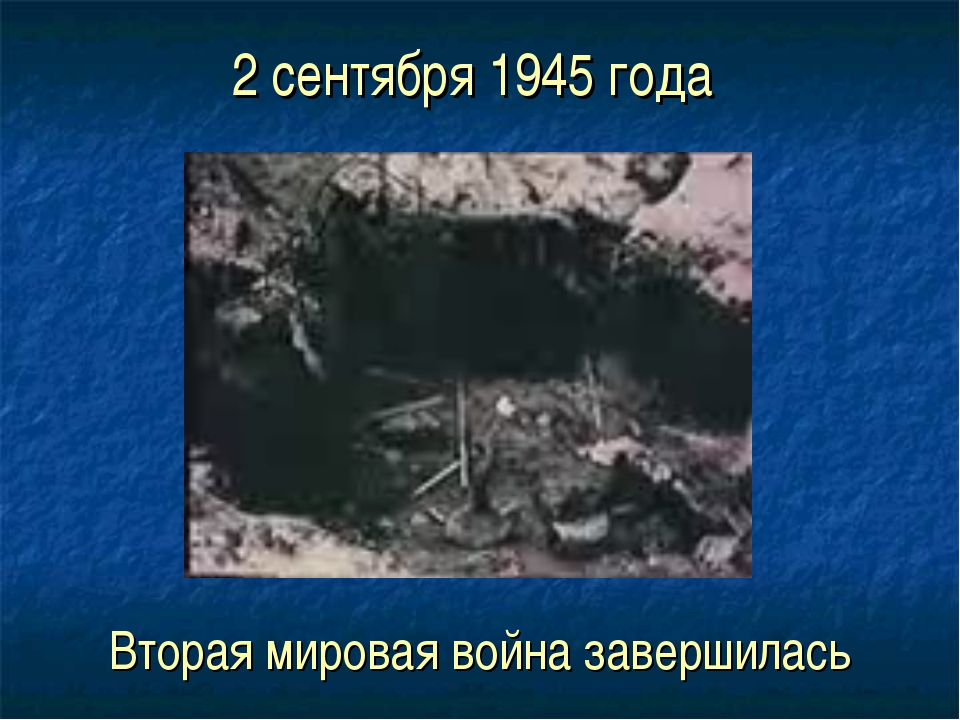 Вторая мировая война завершилась 2 сентября 1945 года