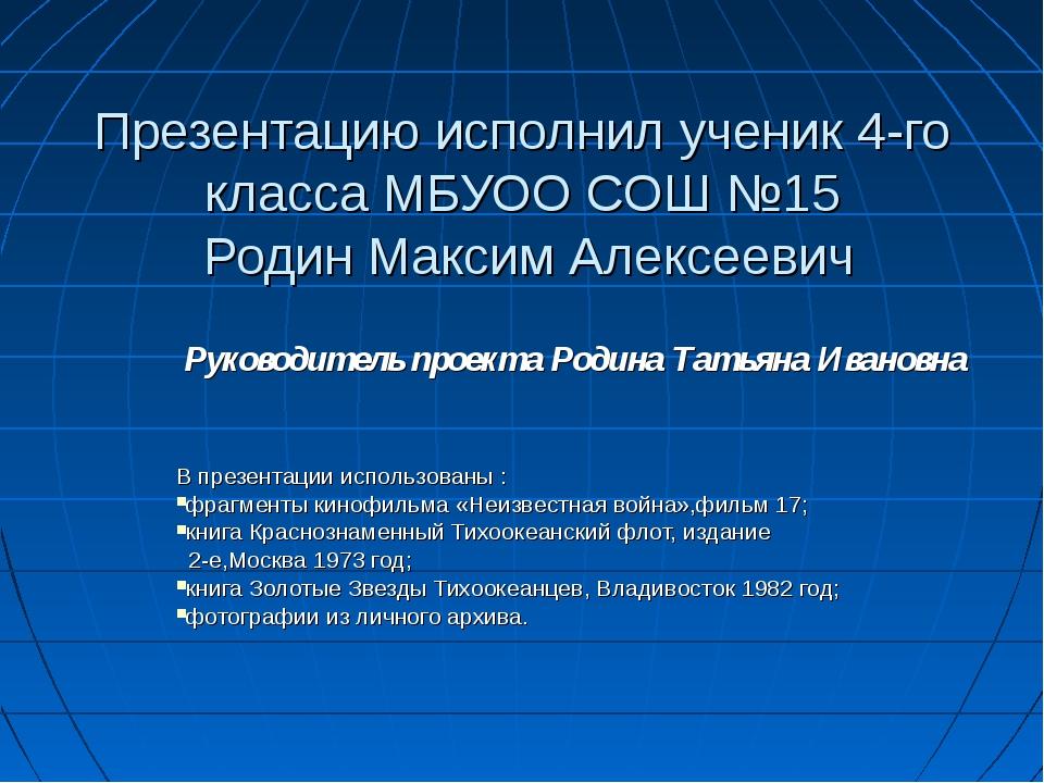 Презентацию исполнил ученик 4-го класса МБУОО СОШ №15 Родин Максим Алексеевич...