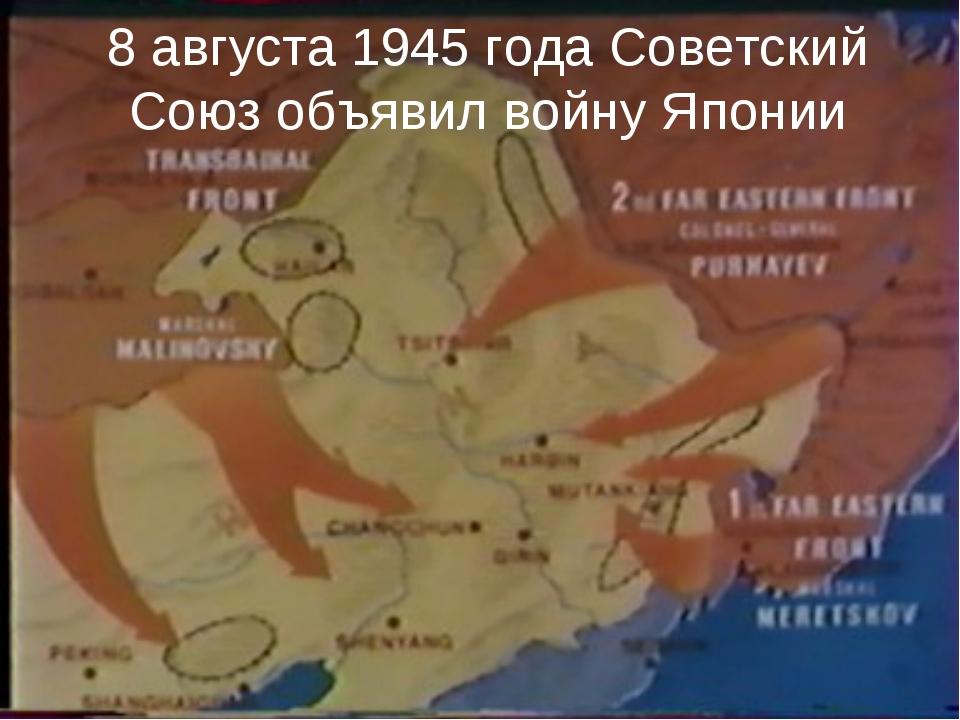 8 августа 1945 года Советский Союз объявил войну Японии