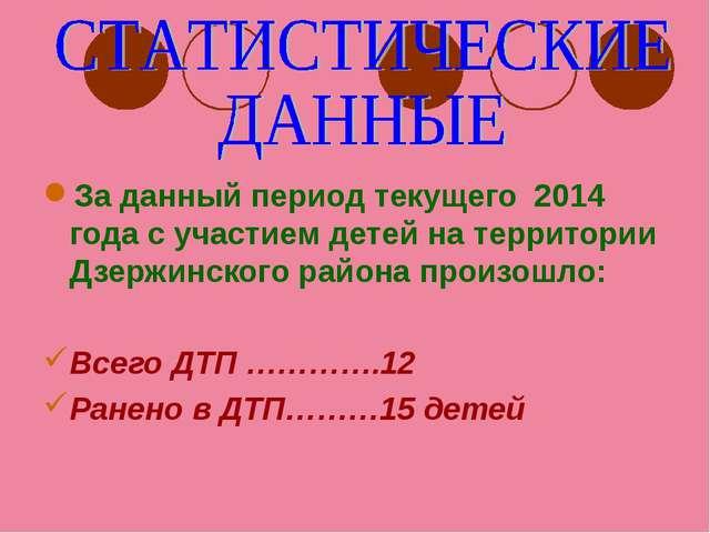 За данный период текущего 2014 года с участием детей на территории Дзержинско...