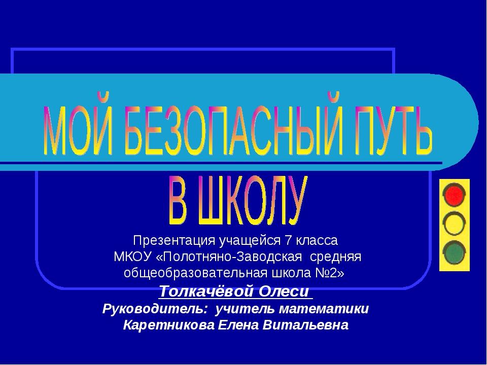 Презентация учащейся 7 класса МКОУ «Полотняно-Заводская средняя общеобразоват...