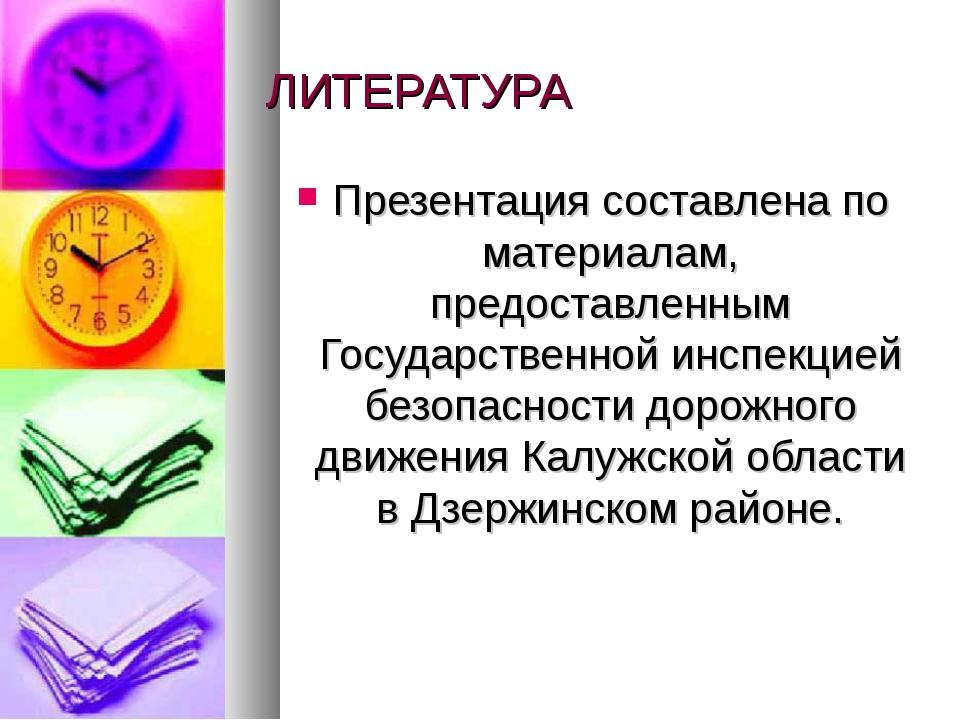 ЛИТЕРАТУРА Презентация составлена по материалам, предоставленным Государствен...