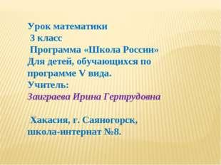 Урок математики 3 класс Программа «Школа России» Для детей, обучающихся по пр