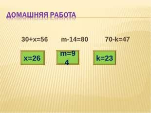 30+х=56 m-14=80 70-k=47 х=26 m=94 k=23