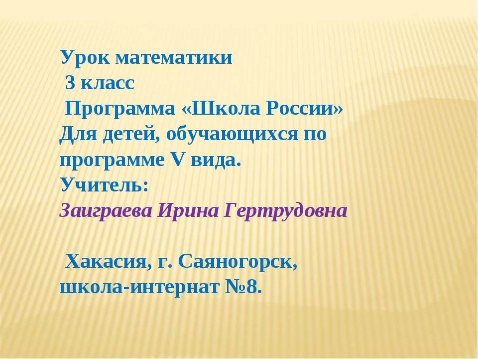Урок математики 3 класс Программа «Школа России» Для детей, обучающихся по пр...