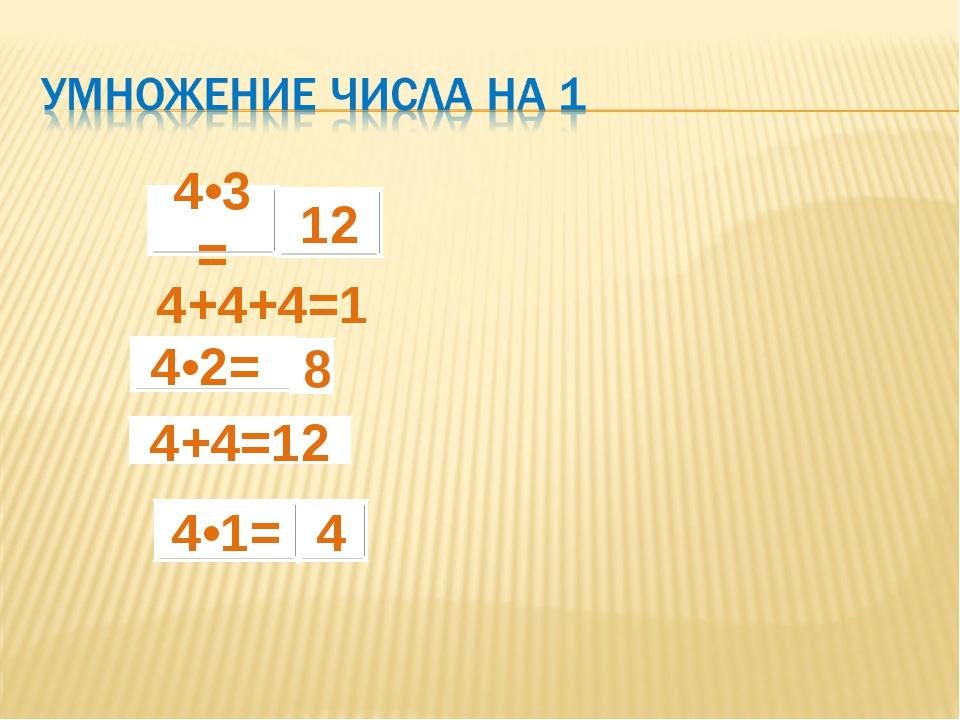 4•3= 12 4+4+4=12 4•2= 8 4+4=12 4•1= 4