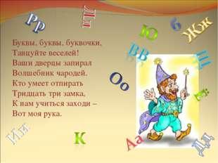 Буквы, буквы, буквочки, Танцуйте веселей! Ваши дверцы запирал Волшебник чарод