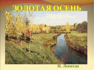 ЗОЛОТАЯ ОСЕНЬ И. Левитан