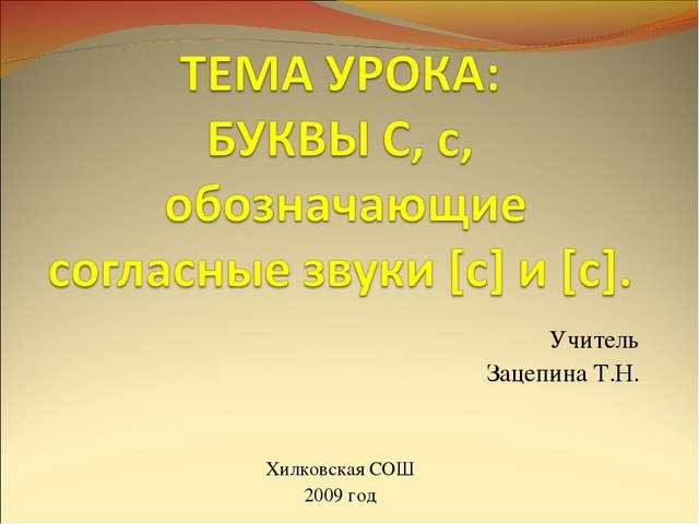 Учитель Зацепина Т.Н. Хилковская СОШ 2009 год