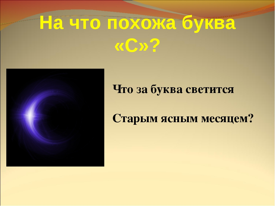 На что похожа буква «С»? Что за буква светится Старым ясным месяцем?