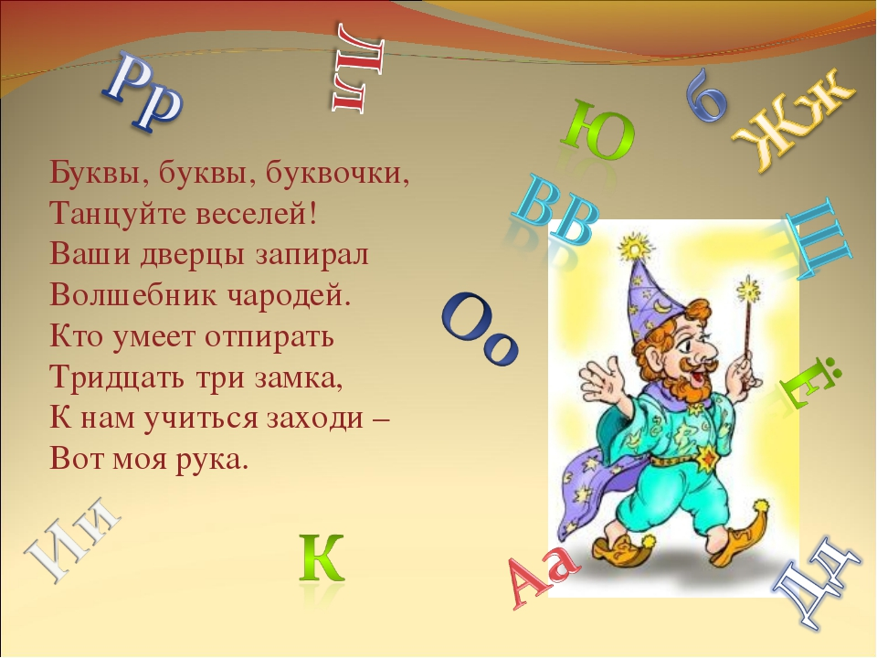 Буквы, буквы, буквочки, Танцуйте веселей! Ваши дверцы запирал Волшебник чарод...