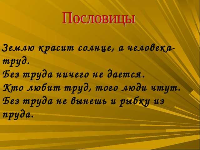 Землю красит солнце, а человека-труд. Без труда ничего не дается. Кто любит т...