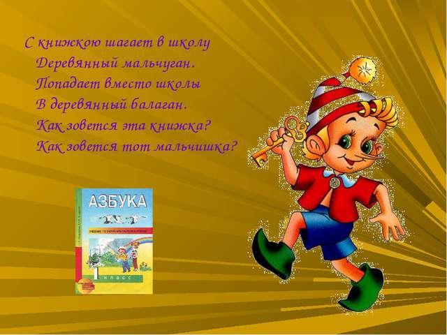 С книжкою шагает в школу Деревянный мальчуган. Попадает вместо школы В деревя...